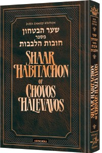 Shaar HaBitachon of Chovos Halevavos Personal Size [Hardcover]