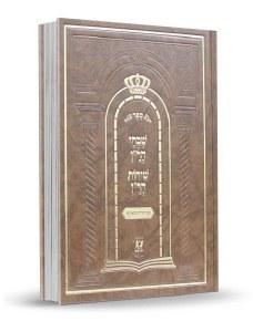 Shivchei Haran Sichos Haran Menukad [Hardcover]