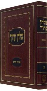 Shulchan Oruch Vol 1 Orach Chaim