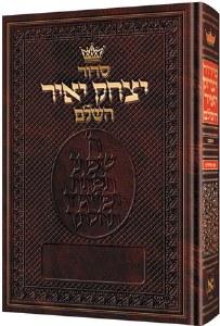 Siddur Yitzchak Yair Hebrew Only - Full Size - Ashkenaz [Hardcover]
