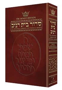 Sabbath and Festivals Siddur Hebrew and English - Ashkenaz