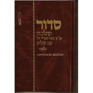 Siddur Tehilas Hashem Annotated Hebrew Standard Size Nusach Arizal [Hardcover]
