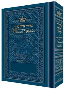 Ohel Sarah Women's Siddur - Pocket Size Royal Blue - Ashkenaz [Hardcover]
