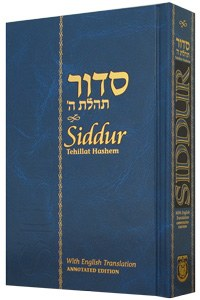 Siddur Annotated with English Standard Size [Hardcover]