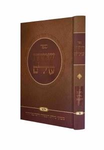 Sefer Simchas Olam Chelek Alef [Hardcover]