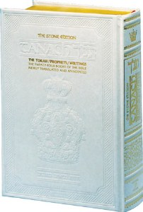 Stone Edition Tanach - Student Size - Parchment [Hardcover]