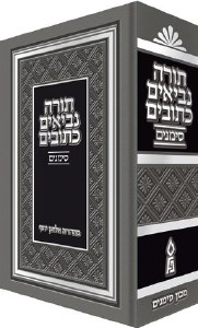 Tanach Simanim Small Size [Hardcover]