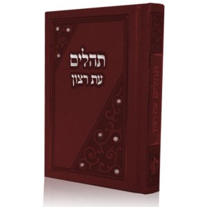 Hard Cover Tehillim Brown Faux Leather