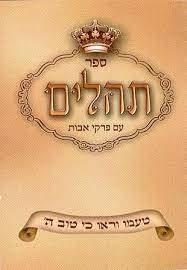 Tehillim Taamu with Pirkei Avos [Paperback]