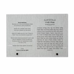 "Personalized Plaque Tefila L'Morah 10"" x 7"""