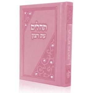 Hard Cover Pocket Tehillim Dark Pink Faux Leather
