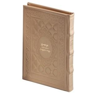 Hard Cover Pocket Tehillim Off White Leather
