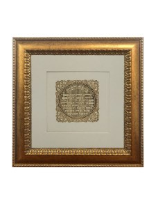 """Birchas HaBayis Home Blessing Hebrew  Gold Art Wall Frame 14"""""""