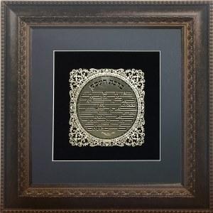 """Birchas HaEsek Business Blessing Hebrew Gold Art Wall Frame 14"""""""