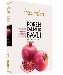 Koren Talmud Bavli Daf Yomi Black and White Volume 30 Sanhedrin 2 [Hardcover]