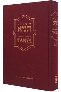 Tanya Hebrew and English Large Size [Hardcover]