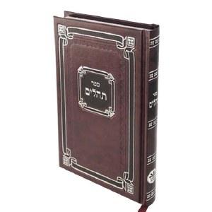 Tehillim Medium Size Maroon [Hardcover]