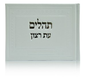Hard Cover Tehillim White Faux Leather