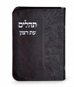 Tehillim Eis Ratzon Brown Soft Faux Leather