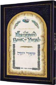 The Illuminated Book of Yonah [Hardcover]