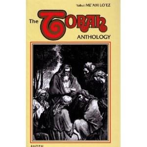 The Torah Anthology Book of Avoth Volume 43 Me'am Lo'ez Series [Hardcover]