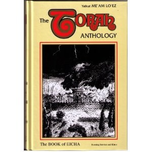 The Torah Anthology: Book of Eichah [Hardcover]