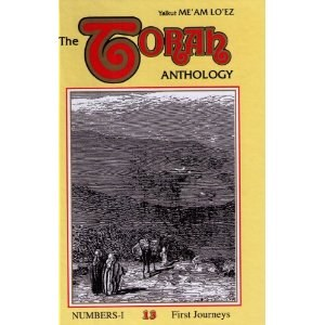 The Torah Anthology: Vol. 13 - First Journeys (Me'am Lo'ez Series) [Hardcover]