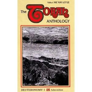 The Torah Anthology: Vol. 15 - Deuteronomy 1 Admonition
