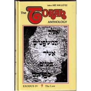 The Torah Anthology: Vol. 7-The Law