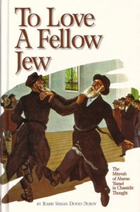 To Love A Fellow Jew [Hardcover]