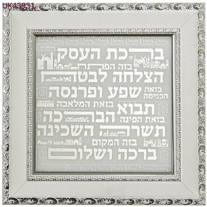 Business Blessing Framed Glass Wall Hanging Hebrew