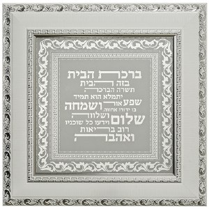 Home Blessing Framed Glass Wall Hanging Hebrew