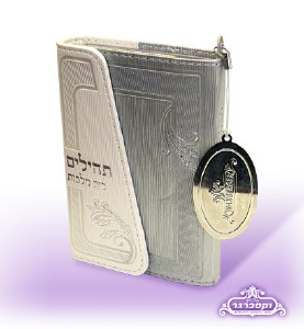 Tehillim Bais Malchus with Magnet Closure - Silver and White - Ashkenaz