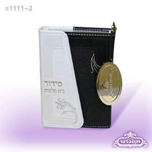 Siddur Bais Malchus with Magnet Closure - Black and White - Ashkenaz
