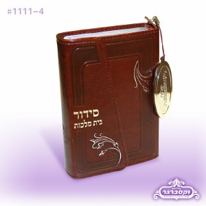 Siddur Bais Malchus with Magnet Closure - Brown - Ashkenaz