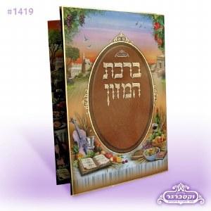 Birchas Hamazon Large Laminated Booklet - Picture Design - Ashkenaz #1419A
