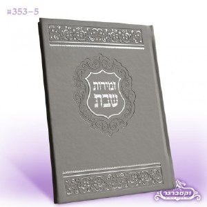 Zemiros Shabbos Faux Leather Grey Swirl Design Ashkenaz [Hardcover]