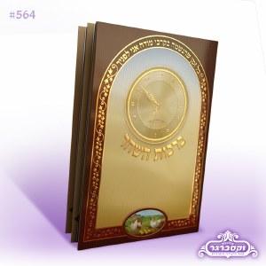 Birchas HaShachar Laminated Booklet - Clock - Ashkenaz
