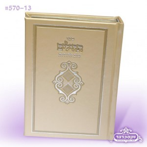Tehillim with Tov L'Hodos Tefillos Cream Faux Leather [Hardcover]