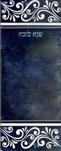 Shana Tova Kiddush Bi Fold Tall Silver Design