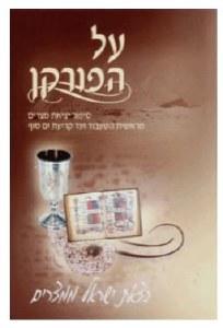 Al Hapurkan [Hardcover]