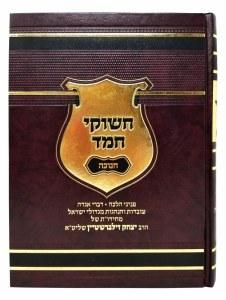 Chashukei Chemed Chanukah Hebrew [Hardcover]