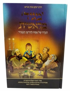 Haggadah Shel Pesach Maggid MiReishis Illustrated [Hardcover]