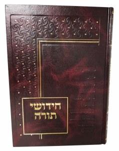 Chiddushei Torah Notebook [Hardcover]