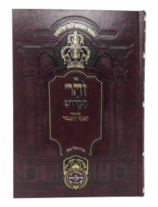 Sefer Zohar HaKadosh Idra Dimashkna [Hardcover]