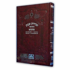 Zemiros Shabbos Hamevoar Mesivta Brown [Hardcover]