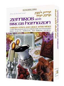 Zemiros and Bircas Hamazon [Hardcover]