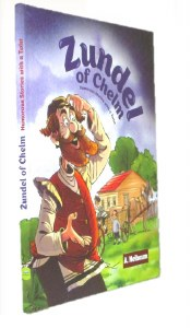 Zundel Of Chelm Comics [Hardcover]