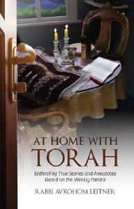 At Home with Torah [Hardcover]