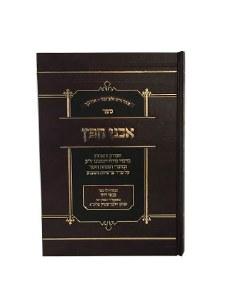 Avnei Hachaifetz [Hardcover]